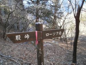 Futagoyama_20110126_064