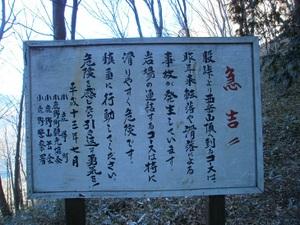 Futagoyama_20110126_070