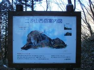 Futagoyama_20110126_072