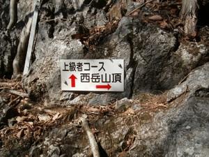 Futagoyama_20110126_165
