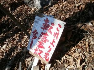 Futagoyama_20110126_169