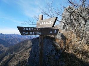 Futagoyama_20110126_216