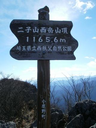 Futagoyama_20110126_225