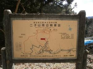 Futagoyama_20110126_370