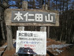 Kawanoriyama_20110128_164