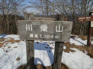 Kawanoriyama_20110128_278
