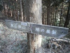 Kawanoriyama_20110128_061