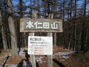 Kawanoriyama_20110128_139