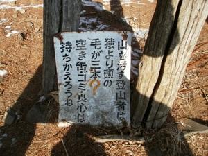 Kawanoriyama_20110128_162