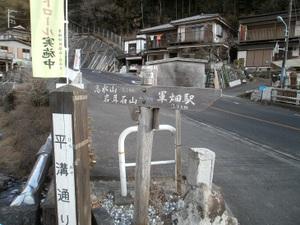 Takamizusanzan_20110202_041