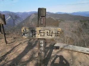 Takamizusanzan_20110202_216