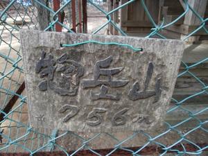 Takamizusanzan_20110202_307_2