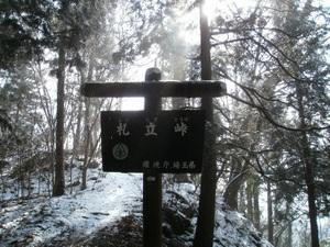 Happusan_20110209_177
