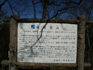 Kanetsukidouyama_20110218_102
