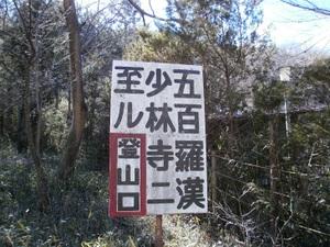 Kanetsukidouyama_20110218_162