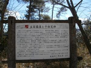 Kanetsukidouyama_20110218_174