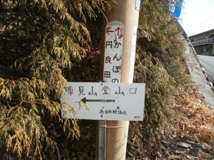 Jinmiyama_20110221_016