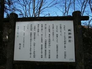 Azumayasan_20110302_016