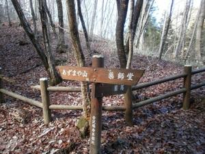 Azumayasan_20110302_034