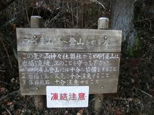 Azumayasan_20110302_111