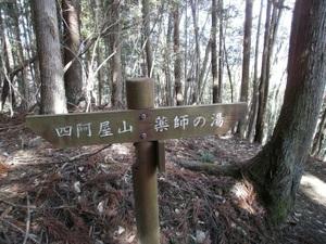 Azumayasan_20110302_218
