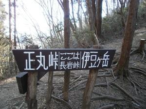 Izugatake_20110304_162