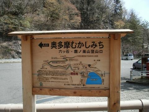 Okutama_mukashimichi_20110416_010