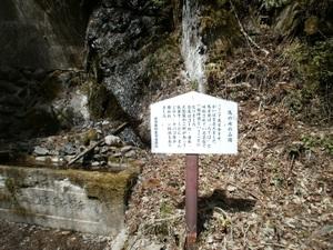 Okutama_mukashimichi_20110416_090