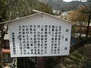 Okutama_mukashimichi_20110416_194