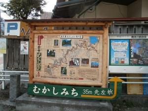 Okutama_mukashimichi_20110416_198