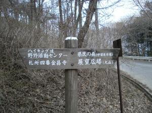 Maruyama_20110418_123