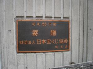 Maruyama_20110418_171