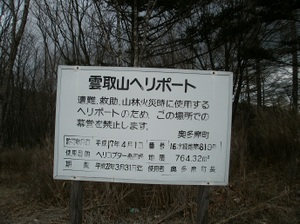 Kumotoriyama_20110510_134