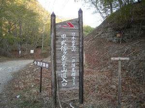 Kobushigatake_20110519_038