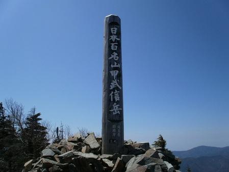 Kobushigatake_20110519_302_2