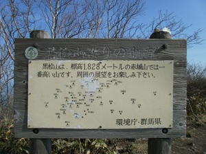Akagisan_20110525_094