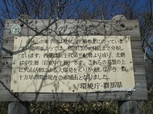 Akagisan_20110525_203