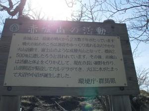 Akagisan_20110525_219