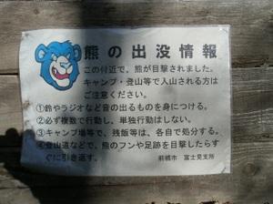 Akagisan_20110525_284