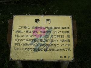Myougisan_20110531_031