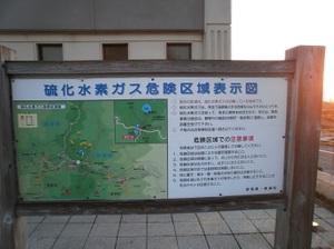 Kusatsushiranesan_20110604_032