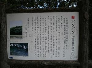 Ponponyama_ninomiyayama_20110615_12