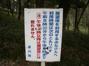 Ponponyama_ninomiyayama_20110615_41