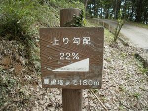 Ponponyama_ninomiyayama_20110615_47