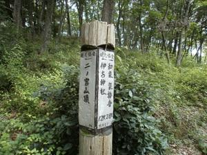 Ponponyama_ninomiyayama_20110615_50