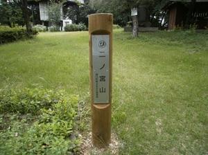 Ponponyama_ninomiyayama_20110615_55