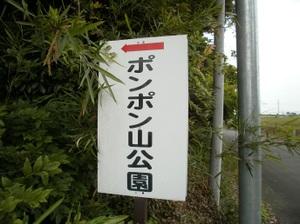 Ponponyama_ninomiyayama_20110615__5