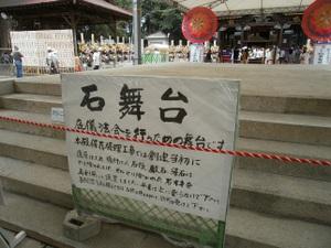 Ekikarakagohara_20110619_092