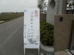 Ekikarakagohara_20110619_135