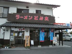 Ekikarakagohara_20110619_144